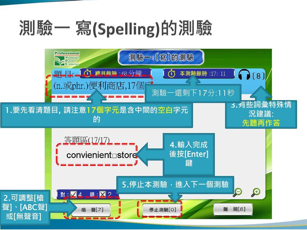 1.要先看清題目, 請注意17個字元是含中間的空白字元的 2.可調整[槍聲]、[ABC聲]或[無聲音]